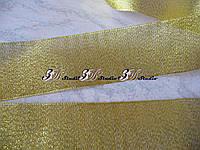 Лента парча золото 4 см