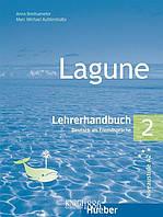 Книга для учителя «Lagune», уровень 2, Hartmut Aufderstrasse, Thomas Storz, Jutta Muller | Hueber