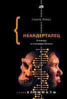 Неандерталец. В поисках исчезнувших геномов. Пэабо С.