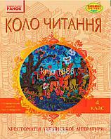 4 клас   Коло читання. Хрестоматія української літератури   Єфімова   Ранок