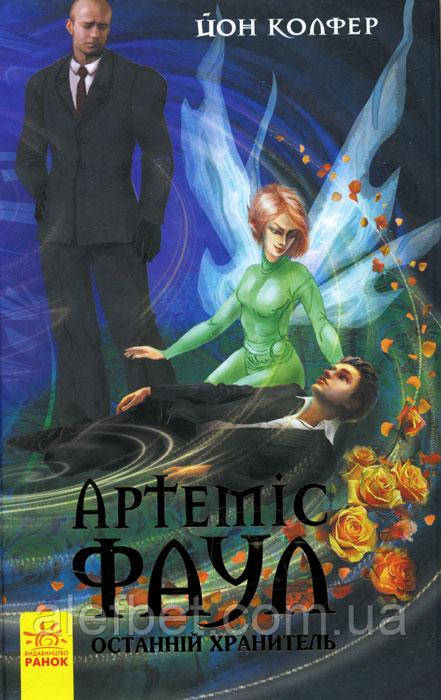 Артеміс Фаул. Останній хранитель. Книга 8 | Ранок