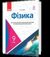 9 клас   Фізика (поглиблений). Підручник (програма 2017)   Гельфгат І. М.
