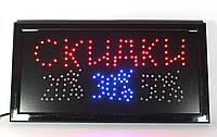 """Вывеска """"Скидки 20% 30% 50%"""", LED вывеска табло, светодиодная вывеска для магазина, рекламная вывеска"""