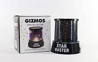 Ночник проектор звездное небо Star Master, светильник проектор звездного неба star master