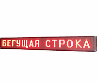 Бегущая строка красная светодиодная 295*40 R+WI-FI (1), светодиодная влагостойкая вывеска