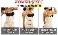 Мгновенная утяжка Комбидресс Slim Shapewear для коррекции и подтяжки фигуры