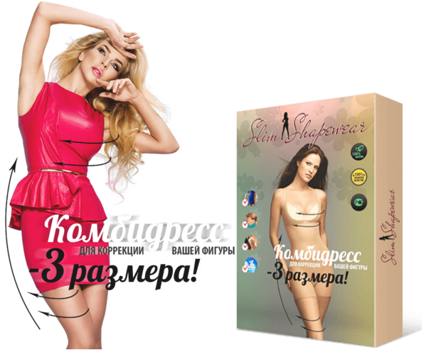 Комбидресс Slim Shapewear