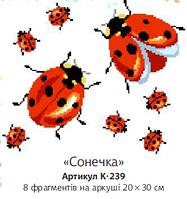 """Водорозчинний флізелін Confetti """"Сонечка"""""""