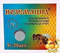 Ноземацид - срество для для лечения н профилактики нозематоза и бактериальных болезней пчел - 5 г