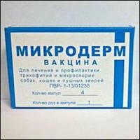 Вакцина Микродерм, для лечения трихофитии и микроспории собак, кошек - 1 доза