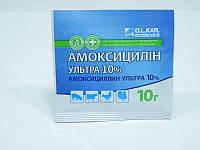 Амоксициллин Ультра, ветеринарный антибиотик