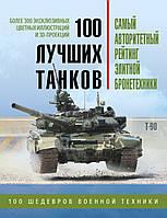 100 лучших танков. Рейтинг элитной бронетехники, 978-5-699-92296-3