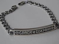"""Серебряный браслет """"Спаси и Сохрани"""""""