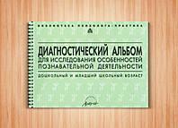 Диагностический альбом для исследования особенностей познавательной деятельности. Автор Семаго