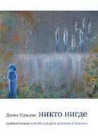 Никто нигде. Удивительная автобиография аутичной девочки. Донна Уильямс