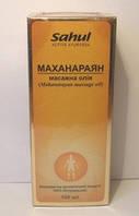 Масло Маханараян (Mahanarayan) 100 мл - Sahul