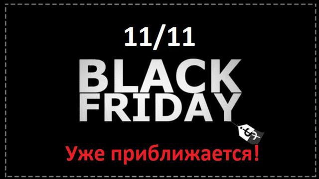 11/11 Уже приближается!