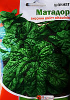"Шпинат ""Матадор"" 10 гр"