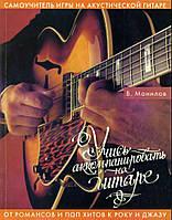 Учись аккомпанировать на гитаре (В. Манилов)