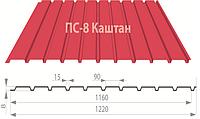 Профнастил ПС-8 Каштан