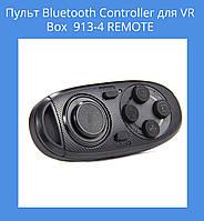 Пульт Bluetooth Controller для VR Box  913-4 REMOTE