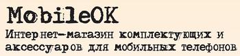 MobileOK. Интернет-магазин аксессуаров и комплектующих