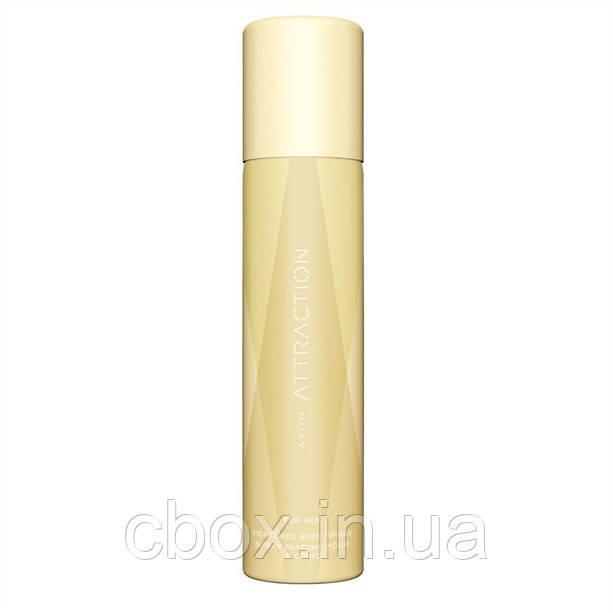 Парфюмированный дезодорант спрей для тела Attraction, Avon, Эйвон, Этрекшн, 75 мл, 39067