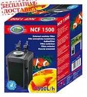 Внешний фильтр для аквариума AquaNova NCF-1500 до 500л.