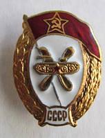Знак за окончание средне-технического военного училища СССР Горюче - смазочных материалов