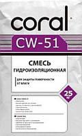 Смесь гидроизоляционная Coral CW-51 25 кг