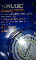 Манометр коллекторный Value R410 шланги 90 см (блистер)