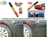 Карандаш для удаления царапин на авто Fix it pro