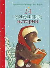 24 зимние истории. Б. Венингер