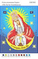 Богородица Остробрамская. СВР - 5001  (А5)