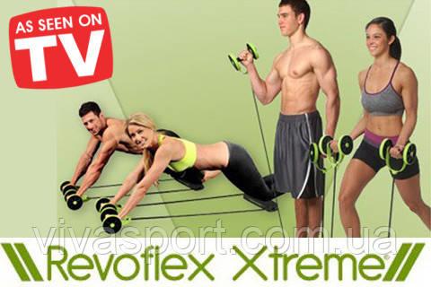 Универсальный тренажер Revoflex Xtreme (Ревофлекс Экстрим)