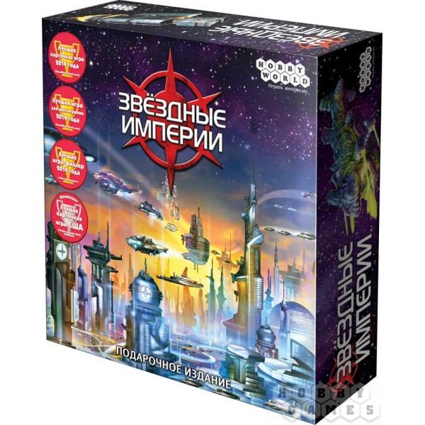 Звездные империи. Подарочное издание. Настольная игра
