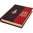 Книга Шедевры Мировой живописи в кожаном переплете, фото 2
