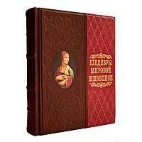Книга Шедевры Мировой живописи в кожаном переплете