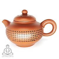 """Глиняный чайник """"Чжу жун"""" 180 мл"""