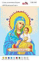 Богородица Неувядаемый цвет. СВР - 5003  (А5)