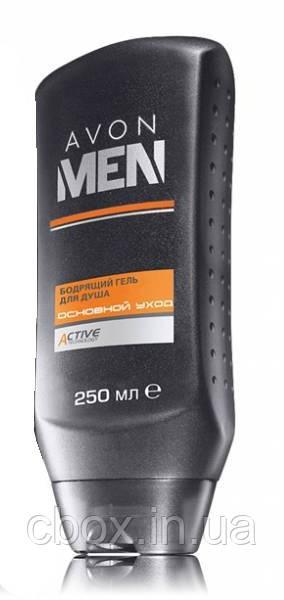"Гель для душа для мужчин ""Основной уход"" Avon Men,  Эйвон Мэн, 250 мл"