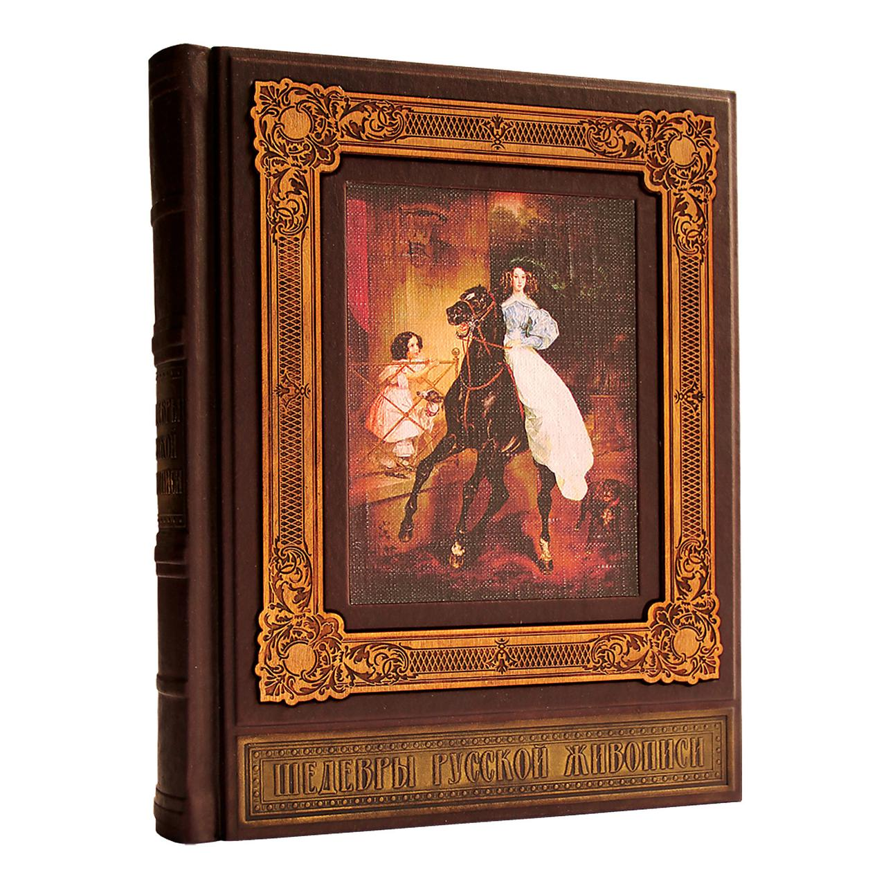 """Книга ілюстрована в шкіряній палітурці оформлена художнім тисненням """"Шедеври російського живопису"""""""