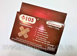 """Пластырь бактерицидный """"+103"""" №20 Стандартный"""