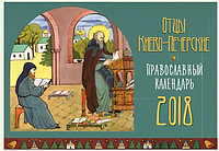Православный настенный перекидной календарь на 2018 год. Отцы Киево-Печерские