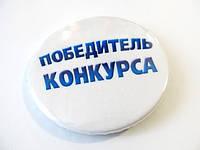 """Значок свадебный """"Победитель конкурса"""""""