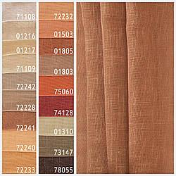 Ткань для штор однотонная w1222