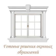 Готові рішення віконних обрамлень