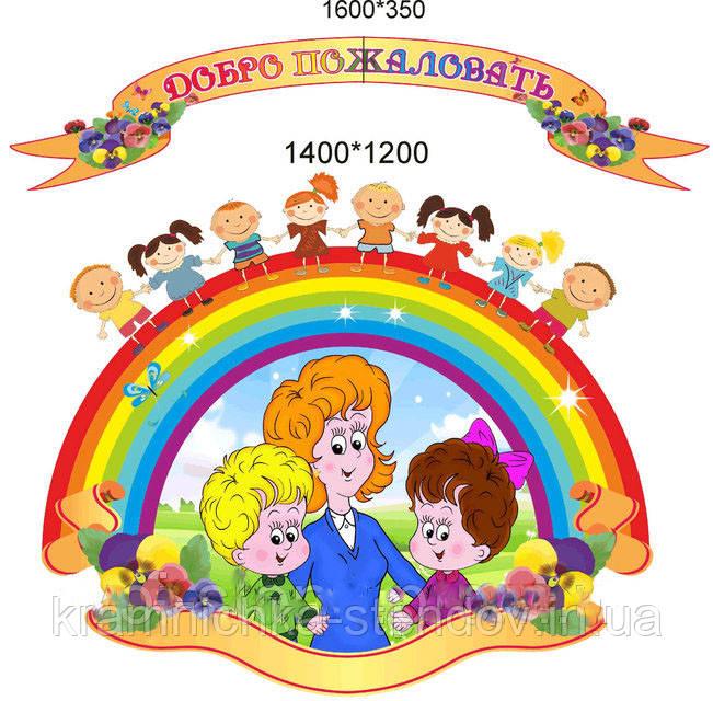 """Композиция для детского сада """"Добро пожаловать"""""""