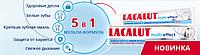"Зубная паста ""Lacalut Multi-Effect"" (75 мл.)"