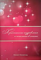 Христианские поздравления и пожелания в стихах. Михаил Михайлюк
